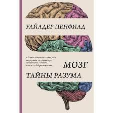 Книга «<b>Мозг</b>. <b>Тайны</b> разума», автор Уайлдер <b>Пенфилд</b> – купить ...