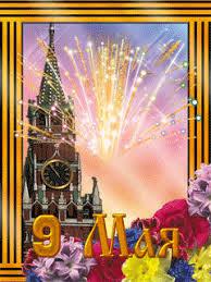 Картинки по запросу открытки на 9 мая день победы