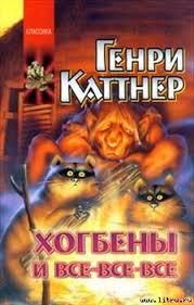 "Книга ""<b>Прохвессор накрылся</b>"" - <b>Каттнер</b> Генри - Читать онлайн ..."