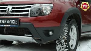 <b>Накладка</b> переднего и заднего <b>бампера</b> Renault Duster (russ-artel ...