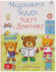 Купить <b>робинс</b> Медвежата тедди Идут к Доктору, <b>Медвежонок</b> ...