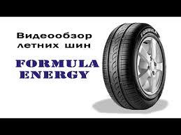 <b>Шины</b> Pirelli <b>Formula Energy 175/65</b> R14 82 T купить в Москве ...