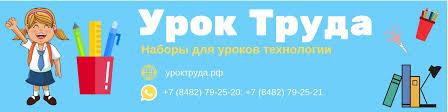 <b>Урок Труда</b>   <b>Наборы для урока</b> технологии   ВКонтакте