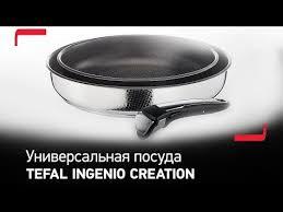 <b>Посуда</b> | <b>Tefal</b> Россия