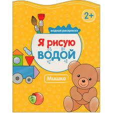 <b>Раскраска Мозаика kids Я</b> рисую водой Мишка - Акушерство.Ru