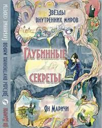 Книги, автор: Ян <b>Маричи</b> | Интернет-магазин русских книг ...