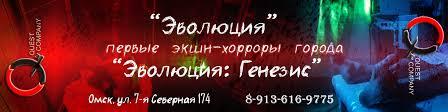 <b>Эволюция</b> | QuestCompany | Квесты Омск | ВКонтакте
