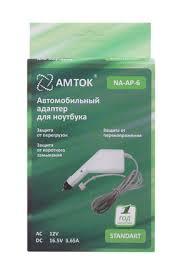 <b>Блок питания AMTOK NA-AP-6</b>, 16.5 В / 3.65 A T - купить оптом в ...