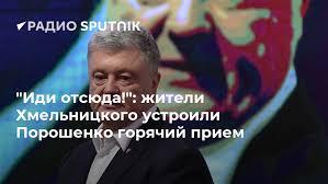 """""""Иди отсюда!"""": жители Хмельницкого устроили Порошенко ..."""