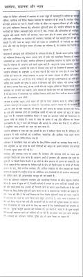 essay on freedom equality and justice in hindi