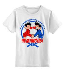 Купить детская футболка классическая унисекс <b>printio схватка</b> в ...