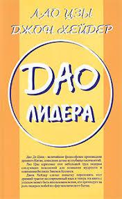 """Книга """"<b>Дао Лидера</b>"""" – купить книгу с быстрой доставкой в ..."""