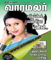 Dinamalar Varamalar Book 09-10-2011 Donwload pdf Magazine Online Tamil Entertainment-Tamil Movies,Tamil Films,Online Tamil Serials,Tamil Video Songs, ... - dinamalar-vaaramalar-10-10-2011
