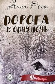 «Дорога в одну ночь» читать онлайн книгу автора <b>Анна Рось</b> на ...