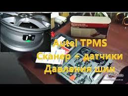 <b>Autel</b> TPMS TS508 - Сканер Диагностики <b>Датчиков Давления Шин</b> ...