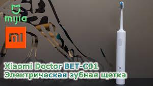 <b>Xiaomi Doctor</b> BET-C01 - Электрическая <b>зубная</b> щетка - YouTube