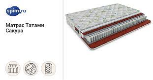 <b>Матрас ТАТАМИ САКУРА</b> — купить <b>матрас Tatami Sakura</b> ...