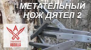 Метательные <b>ножи Дятлы</b> 2 представляет 1000000Abdulla ...