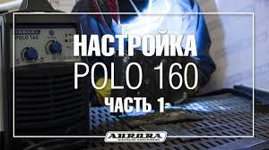 <b>POLO</b> 160 настройки <b>аппарата</b> для <b>сварки</b> стали 1 мм (1/4 ...