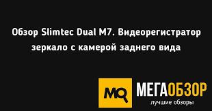 Обзор <b>Slimtec Dual</b> M7. <b>Видеорегистратор зеркало</b> с камерой ...