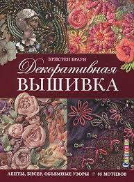 "<b>Книга</b> ""Декоративная вышивка. Ленты, бисер, <b>объемные</b> узоры ..."