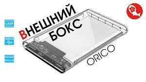 """<b>Внешний</b> бокс для жесткого диска или SSD 2.5"""" - ORICO (2139U3 ..."""
