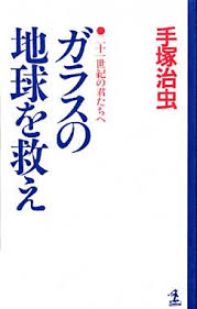 save our mother earth quot :essay:iro iro:tezukaosamu net en essay   quot save our mother earth quot