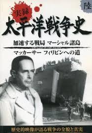 「1945年「太平洋戰爭史」」の画像検索結果