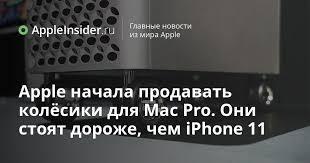 <b>Apple</b> начала продавать колёсики для <b>Mac Pro</b>. Они стоят ...