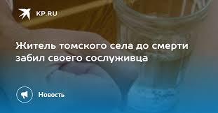 Житель томского села <b>до</b> смерти забил своего сослуживца