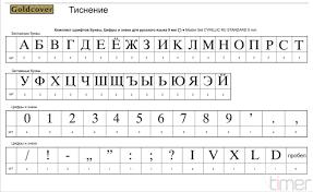 <b>Комплект шрифтов</b> Буквы и Цифры для <b>русского</b> языка 9мм ...