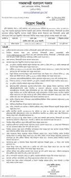 office of the district commissioner job circular  nilphamari dc office job circular 2017