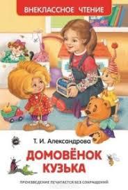 <b>Т</b>. И. Александрова «<b>Домовёнок Кузька</b>»