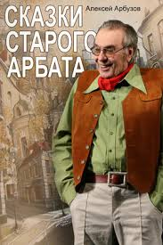 Спектакль «<b>Сказки старого Арбата</b>», Театр Комедии Акимова, 14 ...