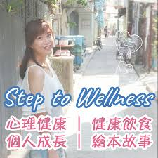 Step to Wellness | 心理健康 | 繪本故事 | 健康飲食 | 個人成長
