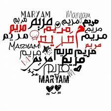 نتیجه تصویری برای لوگوی مریم