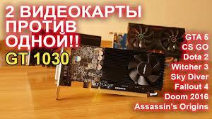 SLI две <b>видеокарты</b> GTX 550 Ti против <b>GT 1030</b> CS GO DOTA 2 ...