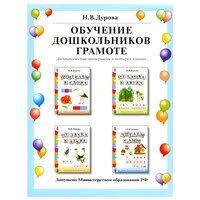 Купить Комплект <b>книг Школьная книга</b> Обучение дошкольников ...