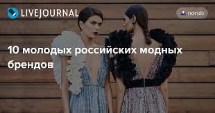 10 молодых российских модных брендов: freshjournal_ru ...