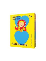 <b>Настольная игра</b> Матрёшкино <b>Простые правила</b> 3012310 в ...