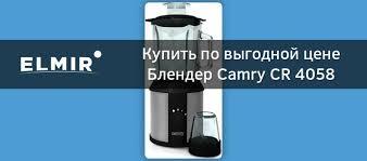 <b>Блендер</b> Camry CR 4058 купить | ELMIR - цена, отзывы ...