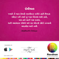 પ્રેમીત્રતા by siddharth chhaya do you have any such do you have any such tiny gujarati tales to share us post on our page s timeline to get featured here