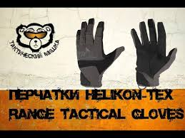 <b>Перчатки</b> Helikon-Tex Range Tactical <b>Gloves</b> | Обзор | - YouTube