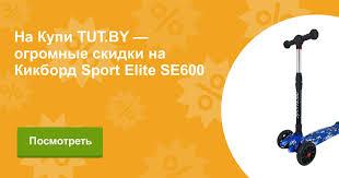 Купить Кикборд <b>Sport Elite SE600</b> в Минске с доставкой из ...