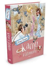 <b>Кати в</b> Италии Издательство <b>Махаон</b> 3049458 в интернет ...