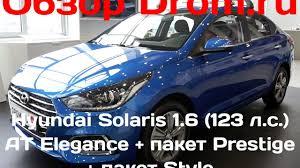 Новый Hyundai Solaris 1.6 (123 л.с.) AT Elegance + пакет Prestige ...