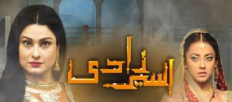Aseer Zadi Episode 23 Hum tv drama _ 18th January 2014