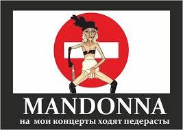 Картинки по запросу мадонна в россии