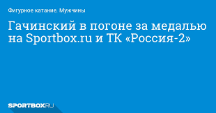 Гачинский в <b>погоне</b> за <b>медалью</b> на Sportbox.ru и ТК «Россия-2»
