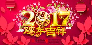 Bildergebnis für 2017春節